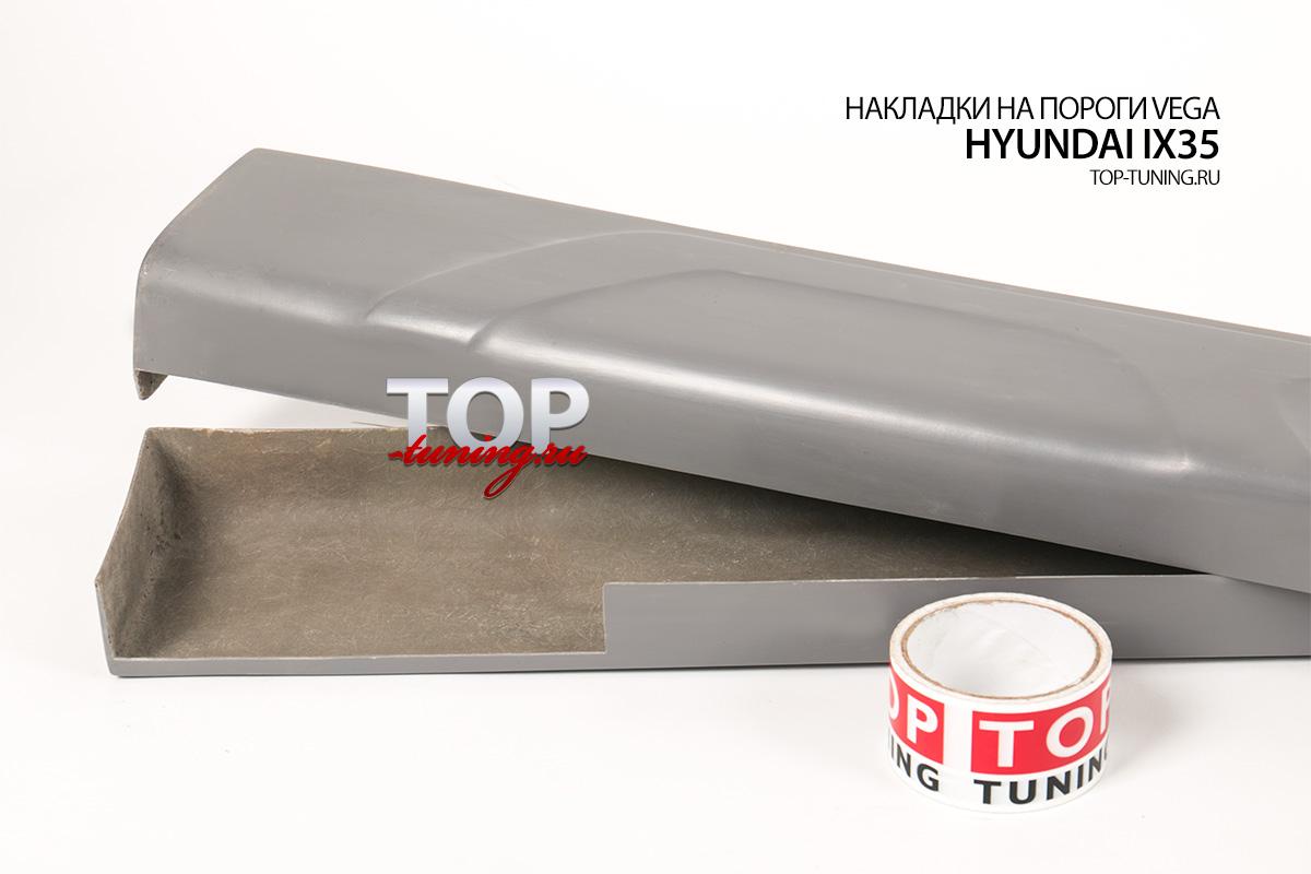 5223 Накладки на пороги Vega на Hyundai ix35