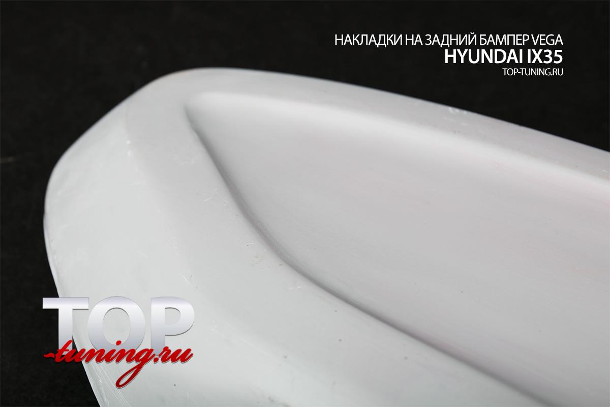 Тюнинг Хендай Туксон IX35 - Клыки на задний бампер Vega Style.