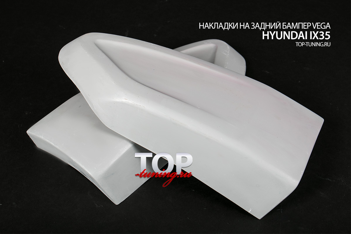5224 Накладки на задний бампер Vega на Hyundai ix35