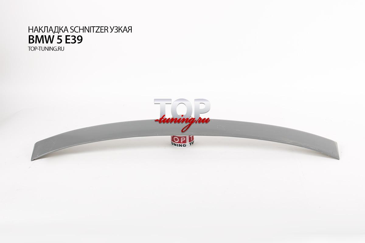 5267 Накладка на заднее стекло Schnitzer Узкая на BMW 5 E39