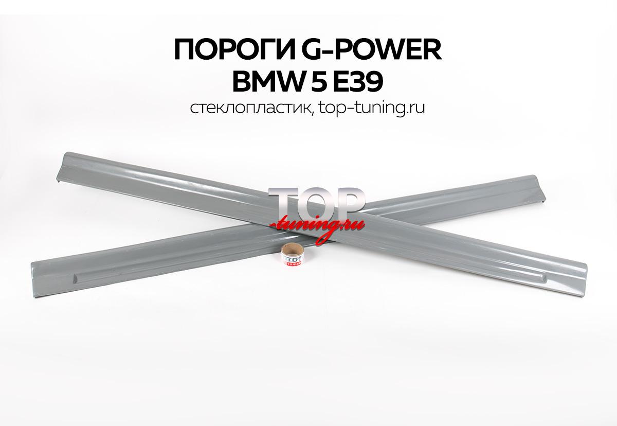 КОМПЛЕКТ ПОРОГОВ - ОБВЕС G-POWER - ТЮНИНГ БМВ Е39