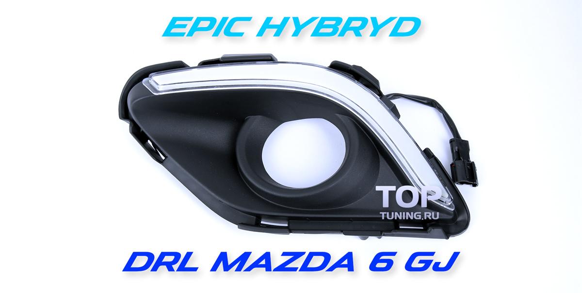 Дневные ходовые огни Epic Hibryd на Mazda 6 GJ