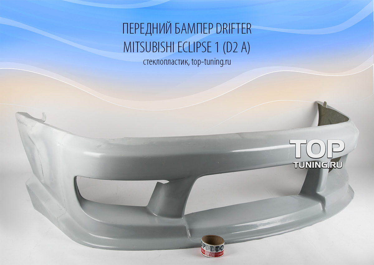 545 Передний бампер - Обвес Drifter на Mitsubishi Eclipse 1 (D2 A)