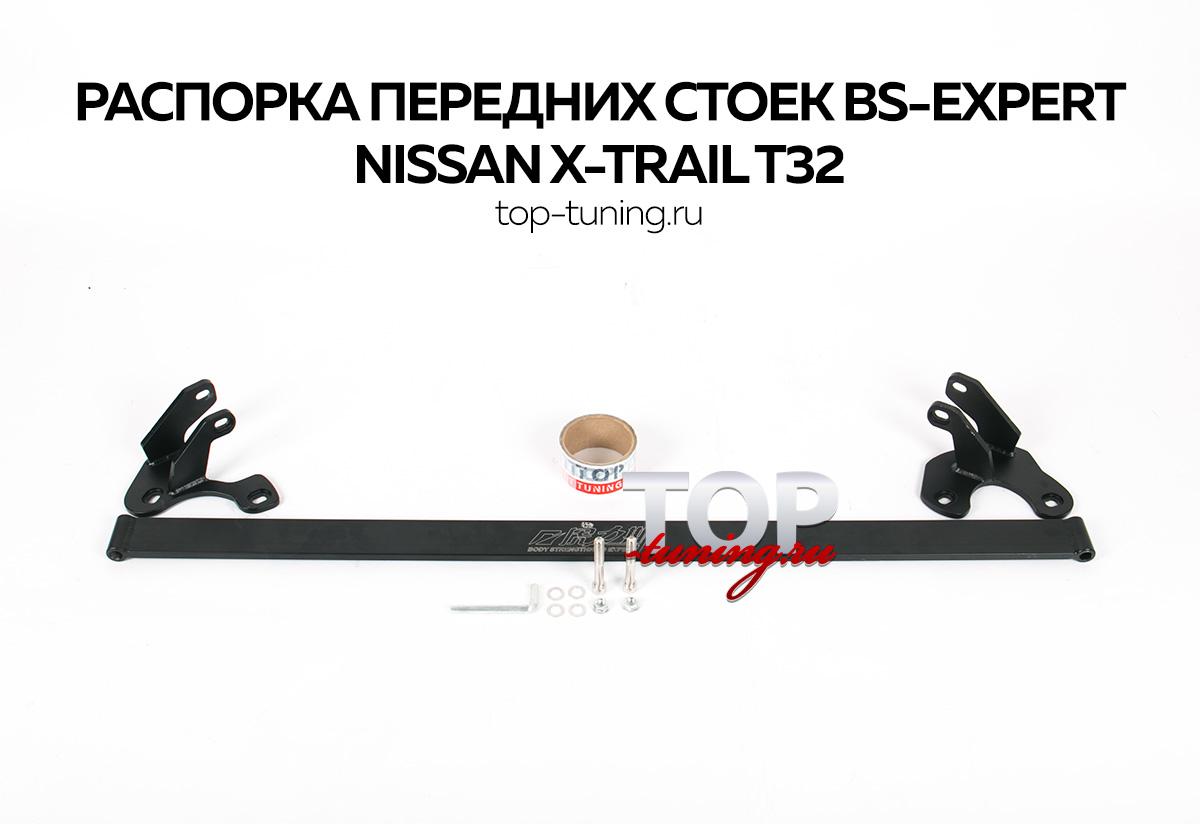 5461 Распорка передних стоек TECH Design на Nissan X-Trail T32