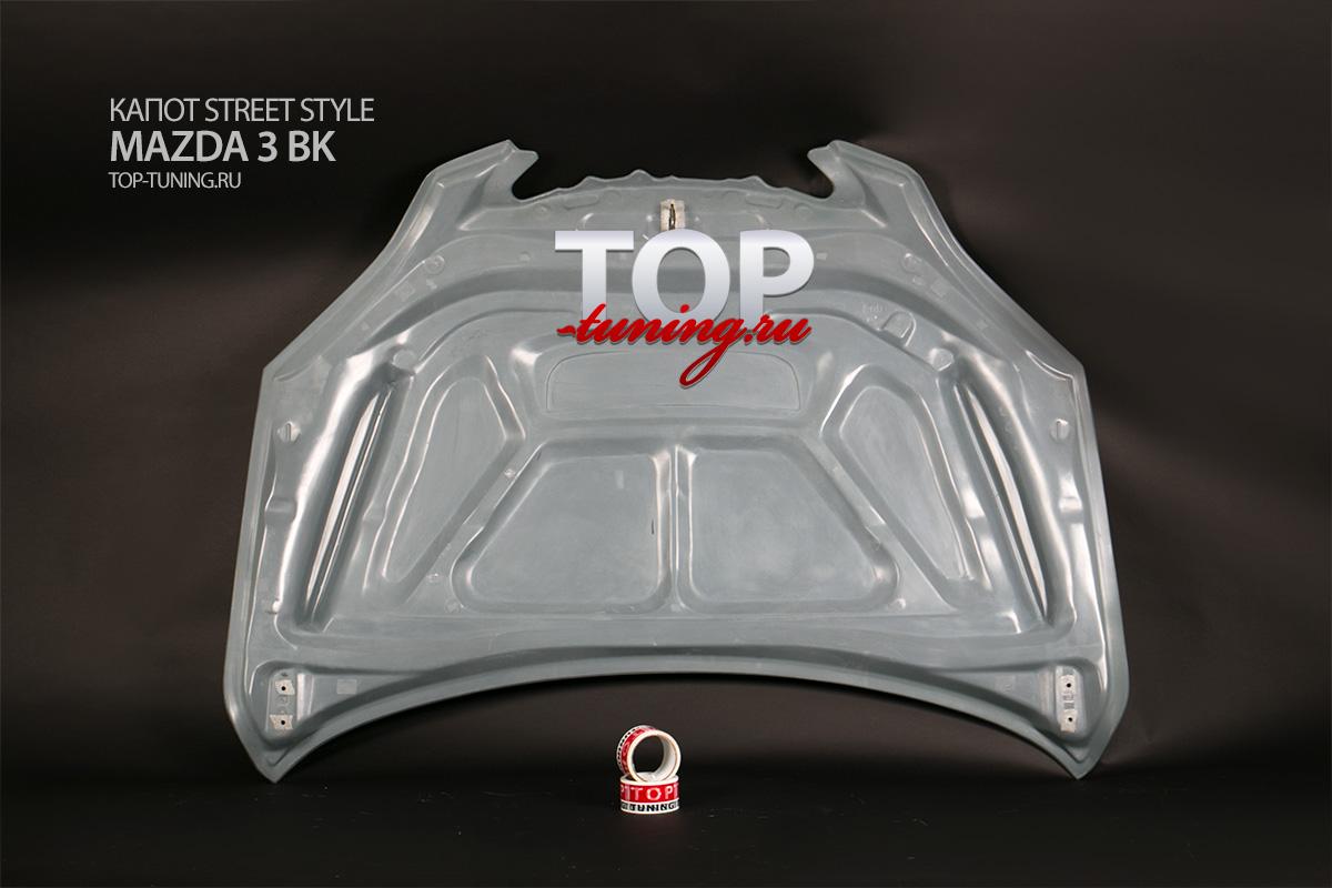 5466 Тюнинг - Капот Street Style на Mazda 3 BK