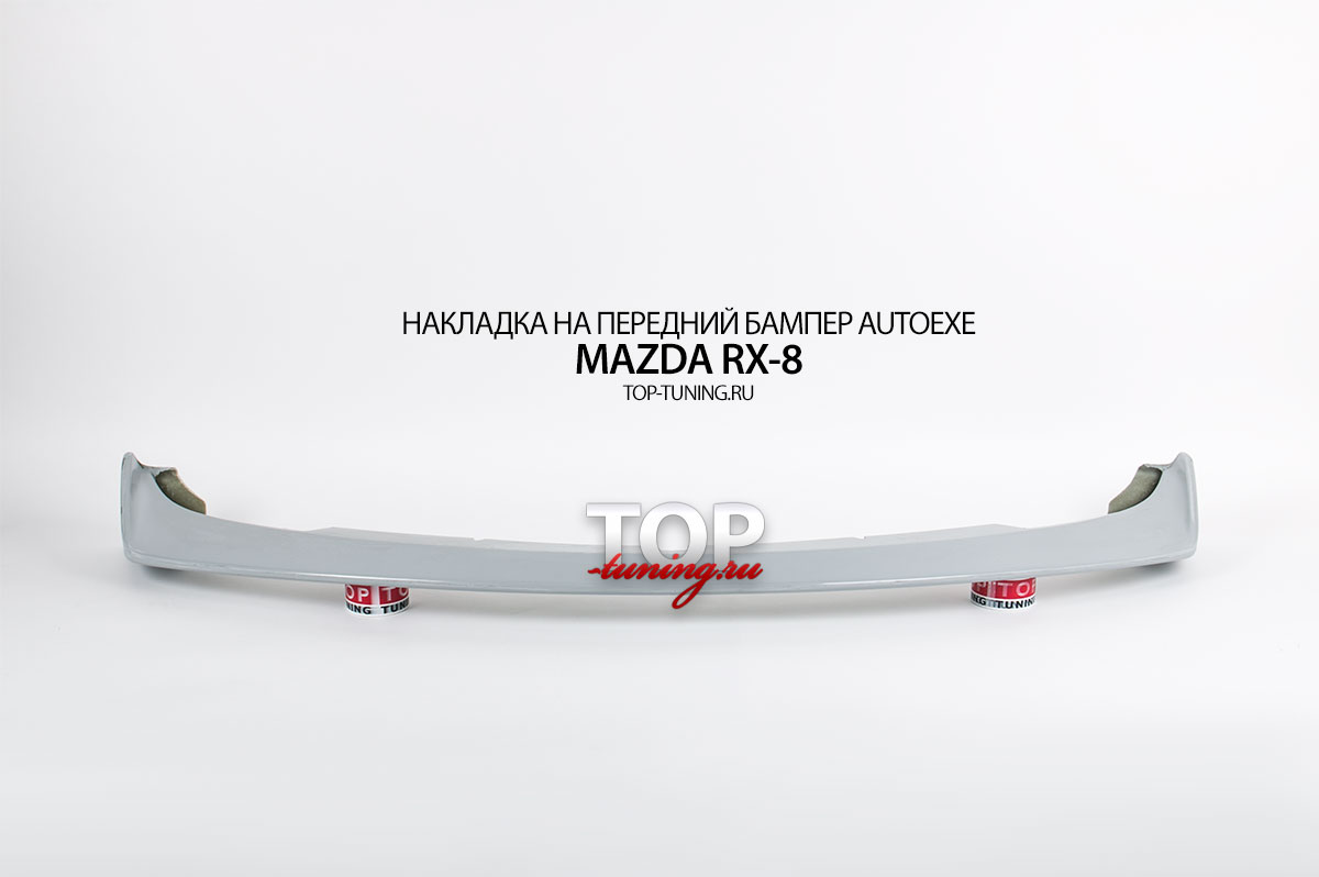 5473 Накладка на передний бампер AUTOEXE на Mazda RX-8