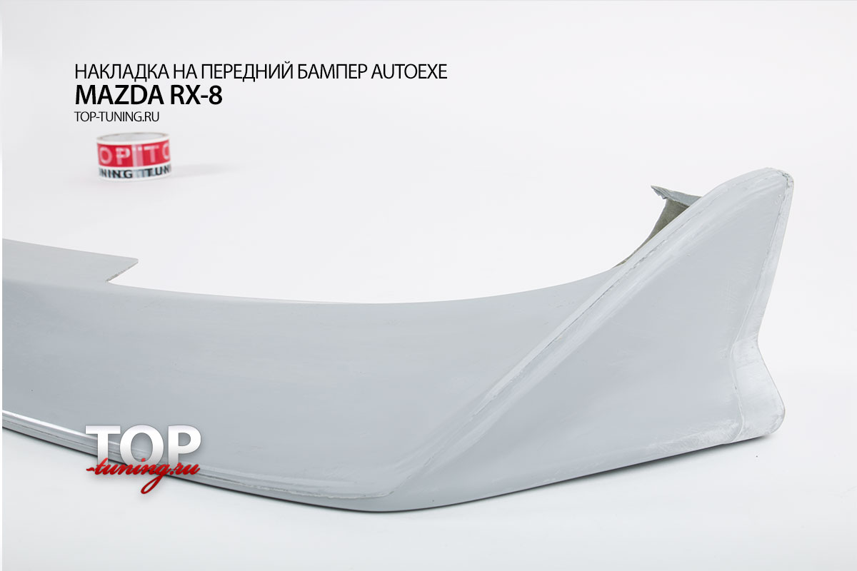 Тюнинг Мазда RX-8 (дорестайлинг) - Сплиттер переднего бампера AUTOEXE.