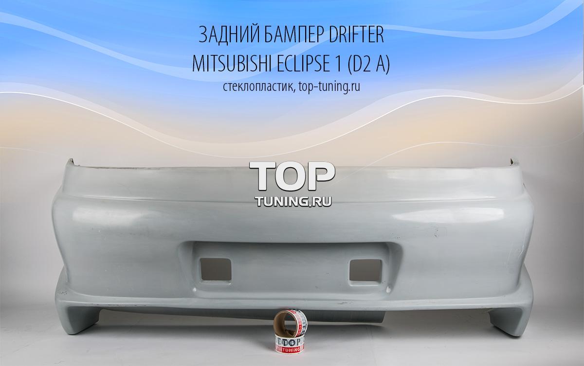 548 Задний бампер - Обвес Drifter на Mitsubishi Eclipse 1 (D2 A)