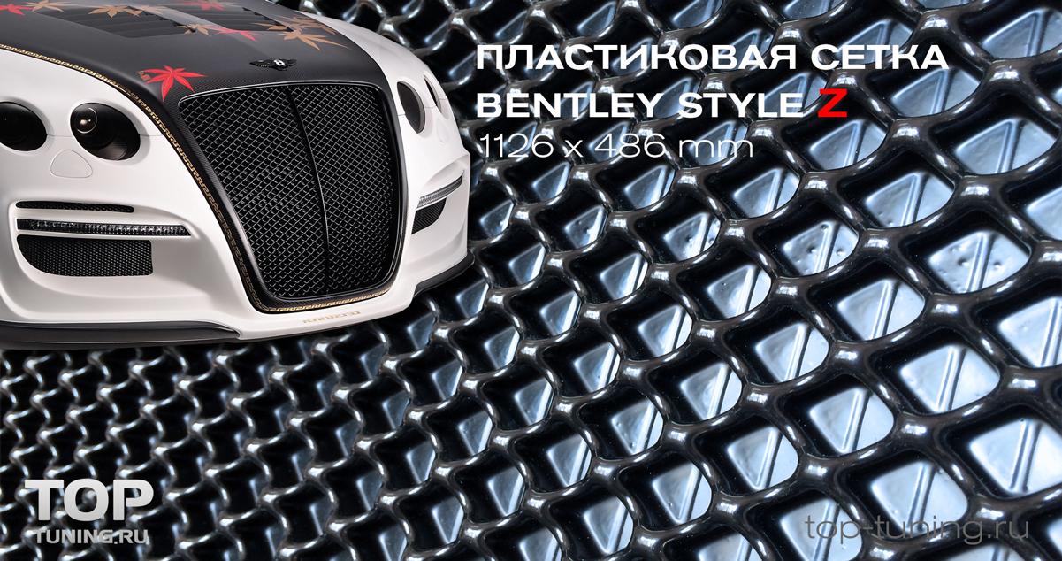 сетка bentley style