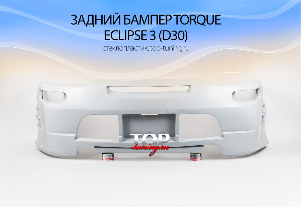 550 Задний бампер - Обвес Torque на Mitsubishi Eclipse 3 (D30)