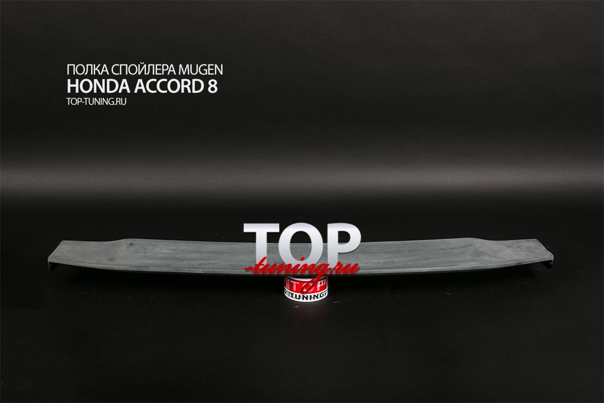Центральная планка спойлера Mugen для Хонда Аккорд 8.