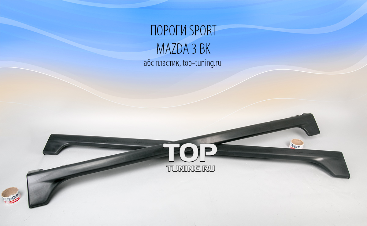 Комплект порогов - Модель Sport - Тюнинг Мазда 3 БК (Хэтчбек, седан).