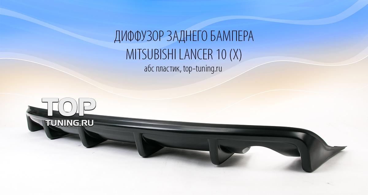 5546 Диффузор заднего бампера на Mitsubishi Lancer 10 (X)