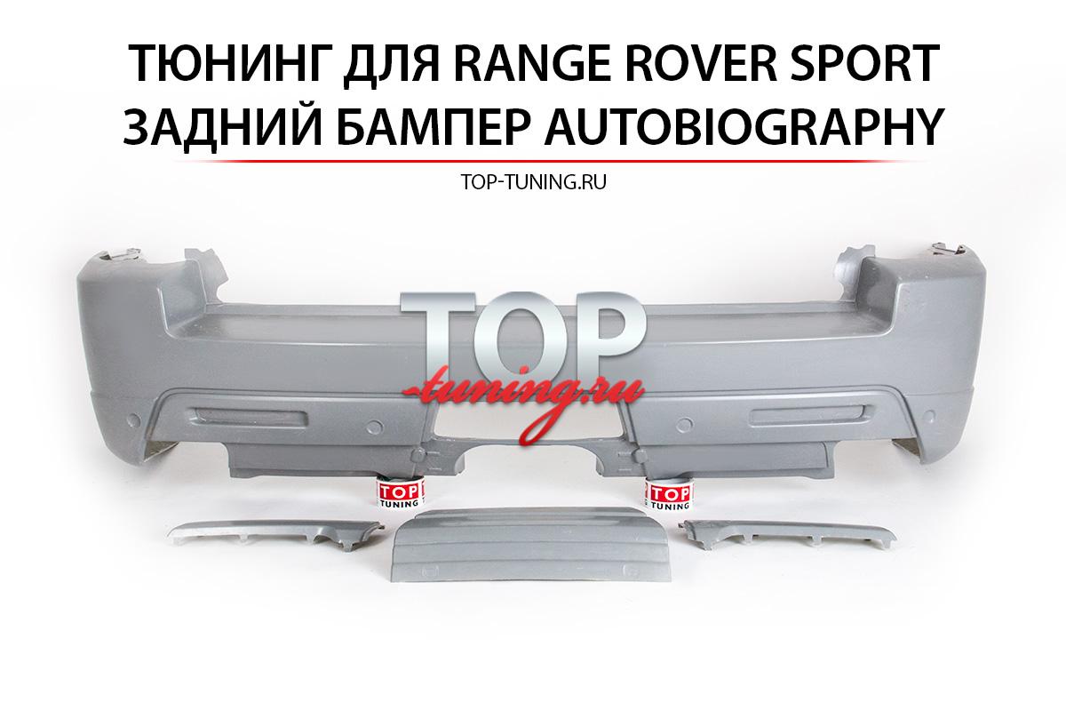Тюнинг Range Rover Sport (Рестайлинг, дорестайлинг) - Задний бампер Autobiography.
