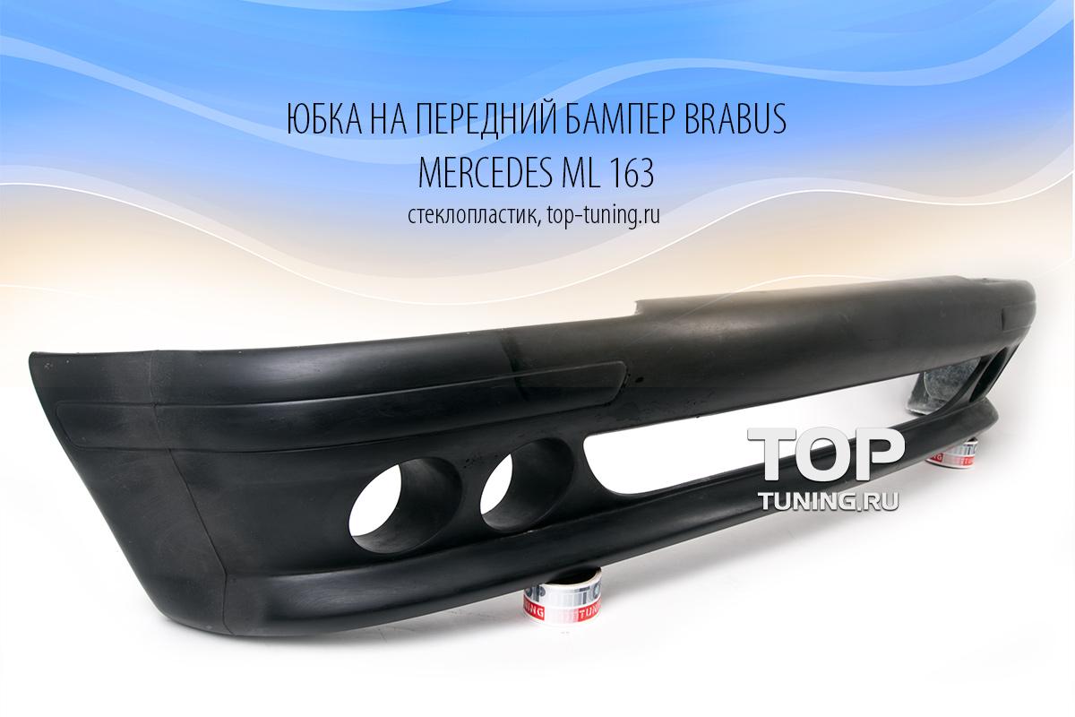 Накладка на передний бампер - Модель Brabus - Тюнинг Мерседес МЛ 163 (рестайлинг)