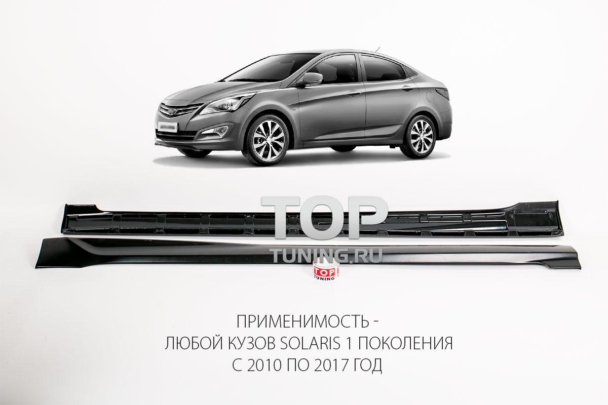 Накладки на пороги - обвес ЦИКЛОН GT (I-FLOW) ABS пластик / Пара (левый + правый) / Под окрас.
