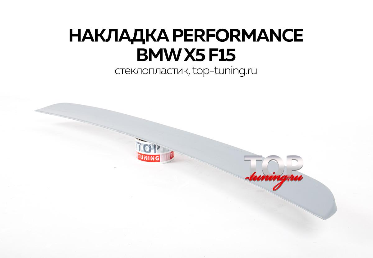 5652 Накладка на штатный спойлер Performance на BMW X5 F15