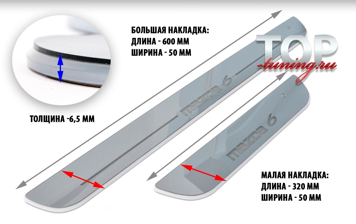 5706 Накладки на пороги с подсветкой на Mazda 6