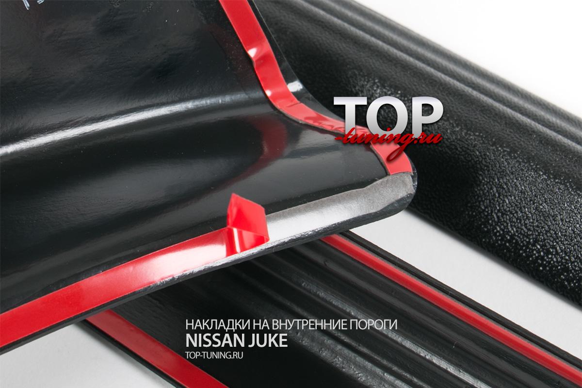 Защитные накладки на внутренние пороги - Тюнинг Ниссан Жук.