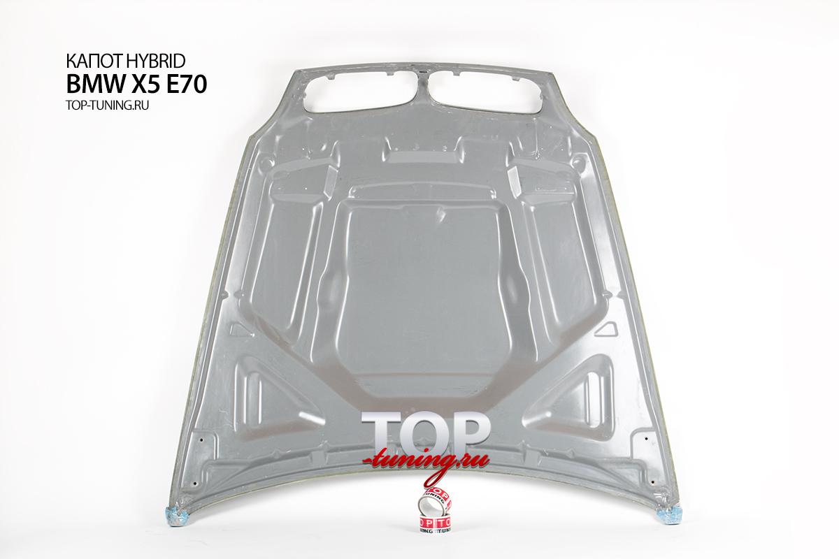 5843 Тюнинг - Капот Hybrid на BMW X5 E70
