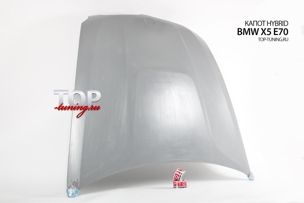 Тюнинг БМВ Х5 (Е70) - Горбатый капот Hybrid.