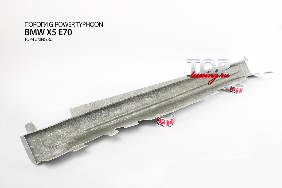 5855 Комплект порогов G-Power Typhoon на BMW X5 E70