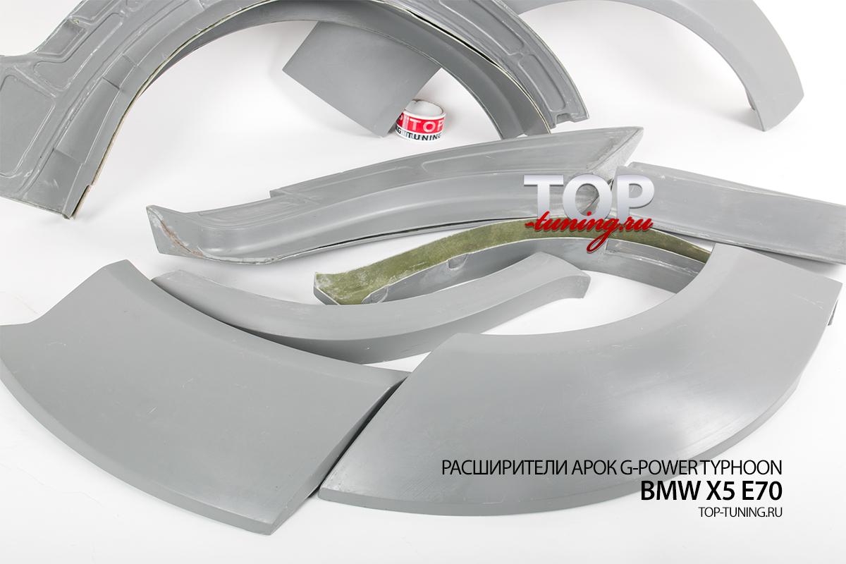 5856 Комплект расширения G-Power Typhoon на BMW X5 E70