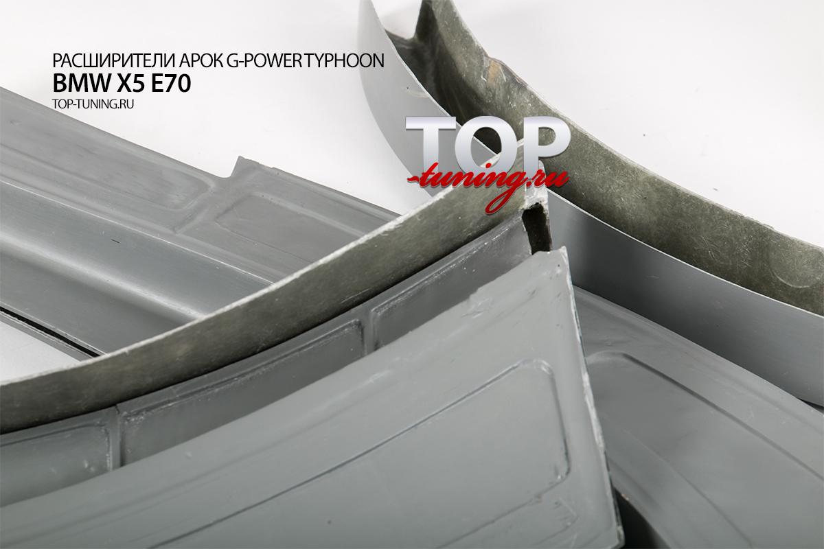 КОМПЛЕКТ РАСШИРИТЕЛЕЙ АРОК - МОДЕЛЬ G-POWER TYPHOON ТЮНИНГ БМВ Х5 (Е70)