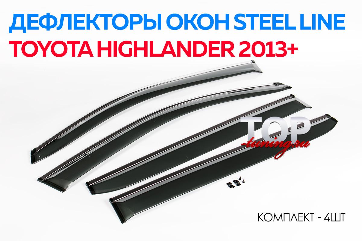 Ветровики STEEL LINE для Тойота Хайлендер (2014+) темно-дымчатые с полосой из нержавеющей стали