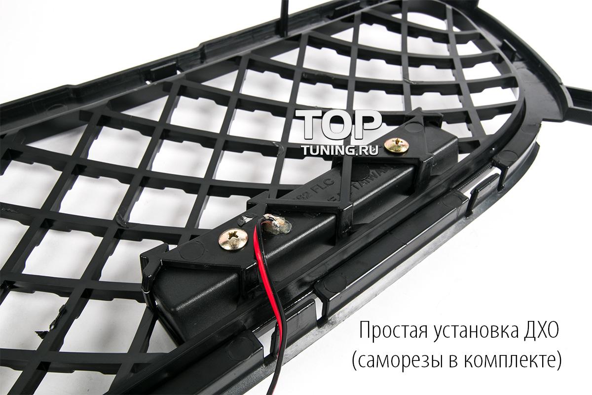 Решетка в передний бампер с ходовыми огнями - Тюнинг Хендай Солярис 1 (2010-2014)