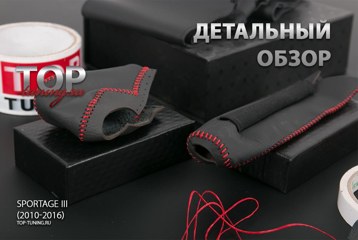 Тюнинг аксессуары для КИА СПОРТЕЙДЖ 3 (2010-2016)