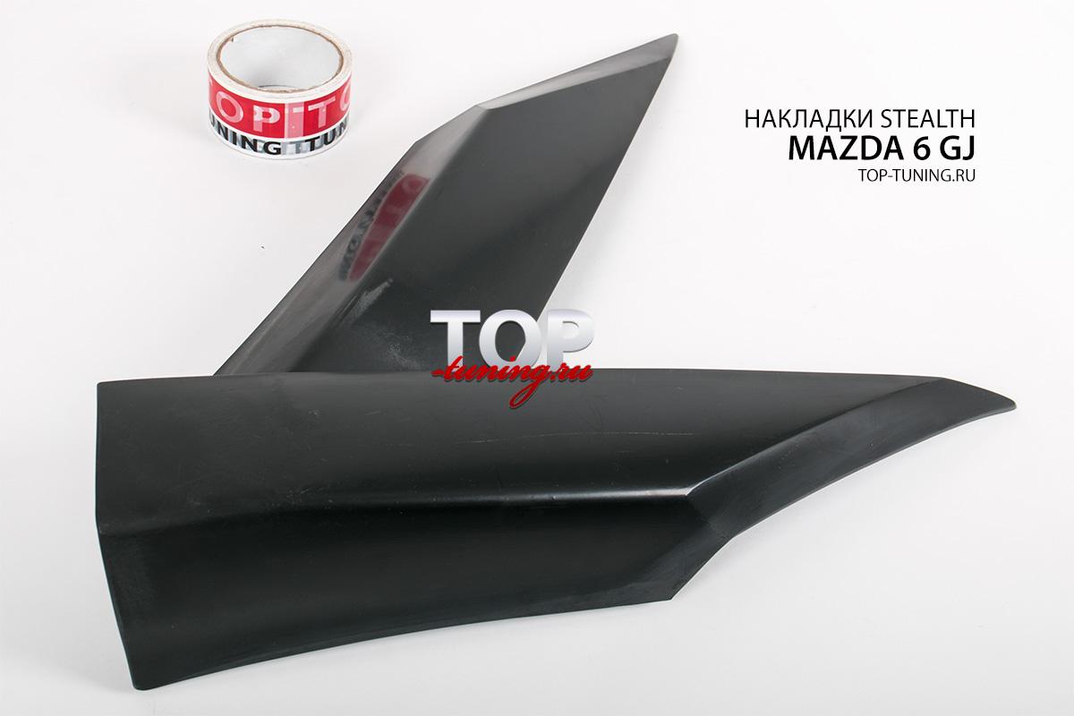 6093 Боковые накладки заднего бампера STEALTH на Mazda 6 GJ