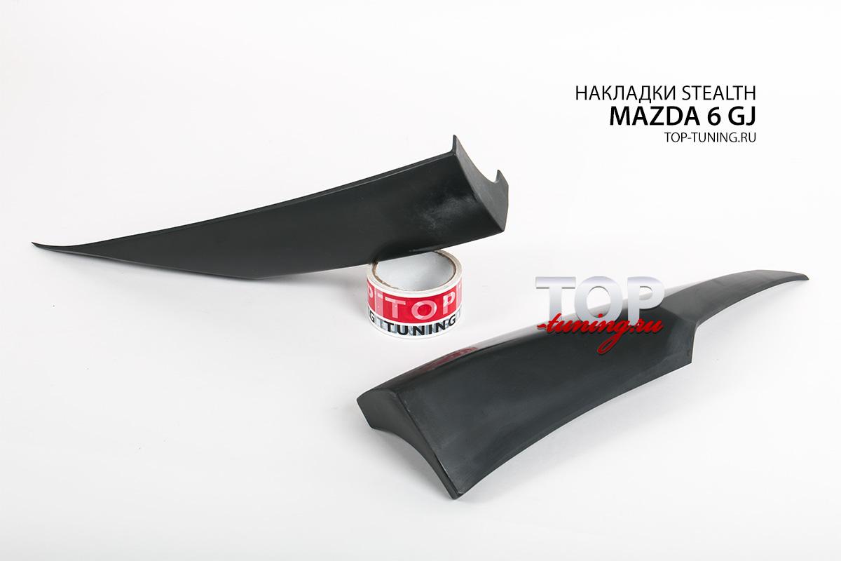 Клыки заднего бампера Обвес - Стелс  Мазда 6 2013+
