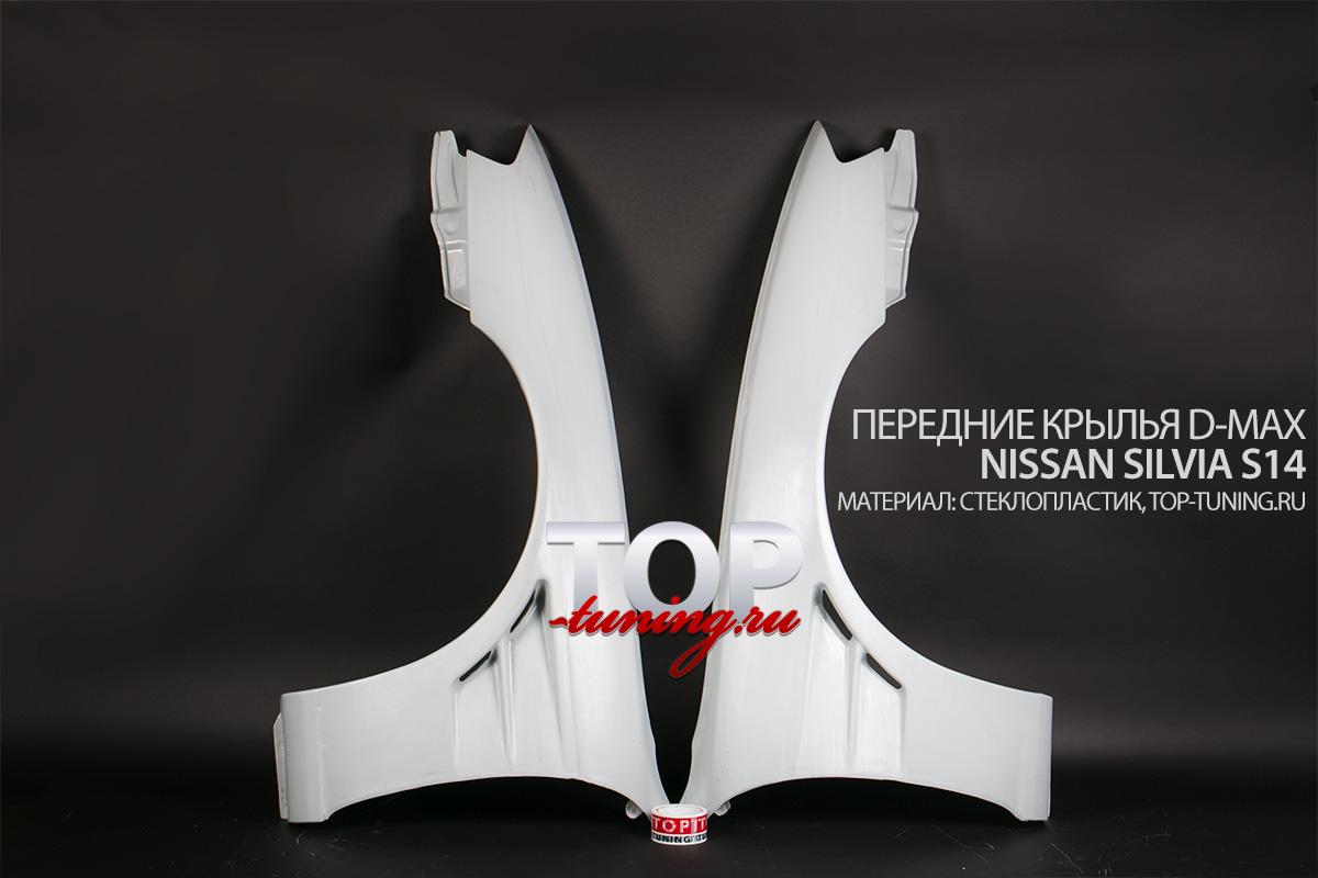 Передние крылья для Nissan Silvia S14 компании D-Max с воздуховодами (жабрами)