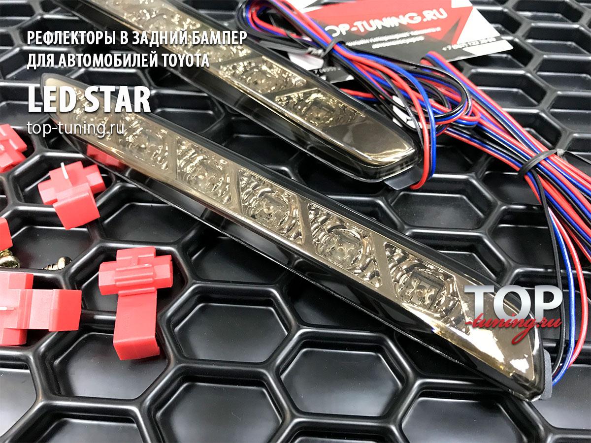 6314 Дополнительные стоп-сигналы LED Star на Toyota