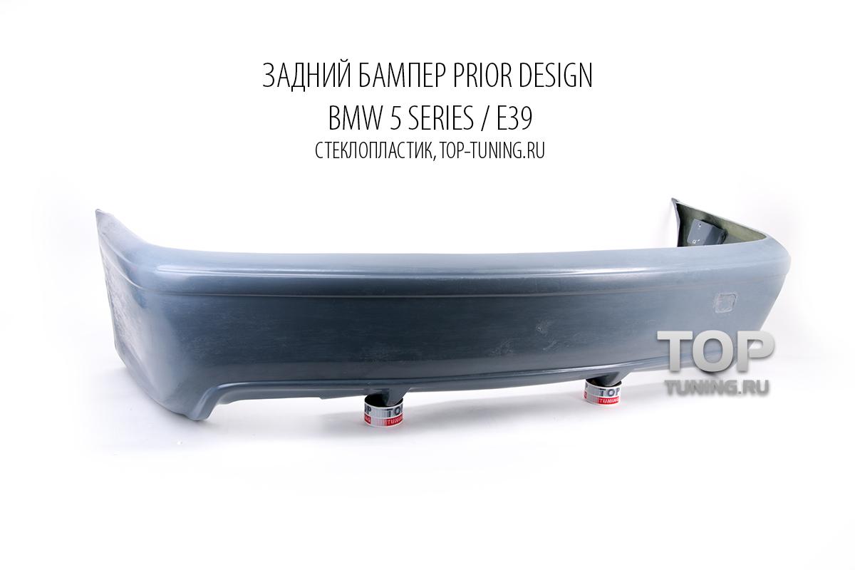 как снять задний бампер в BMW e39