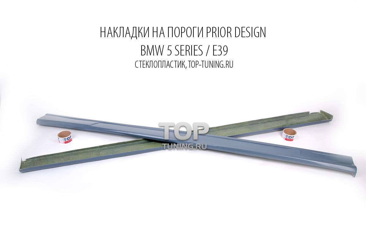 защитная накладка на порог BMW e39