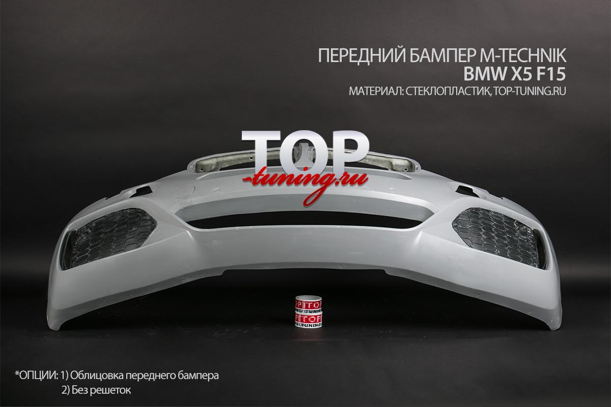 Передний бампер - Обвес М-Пакет - Тюнинг БМВ Х5 Ф15