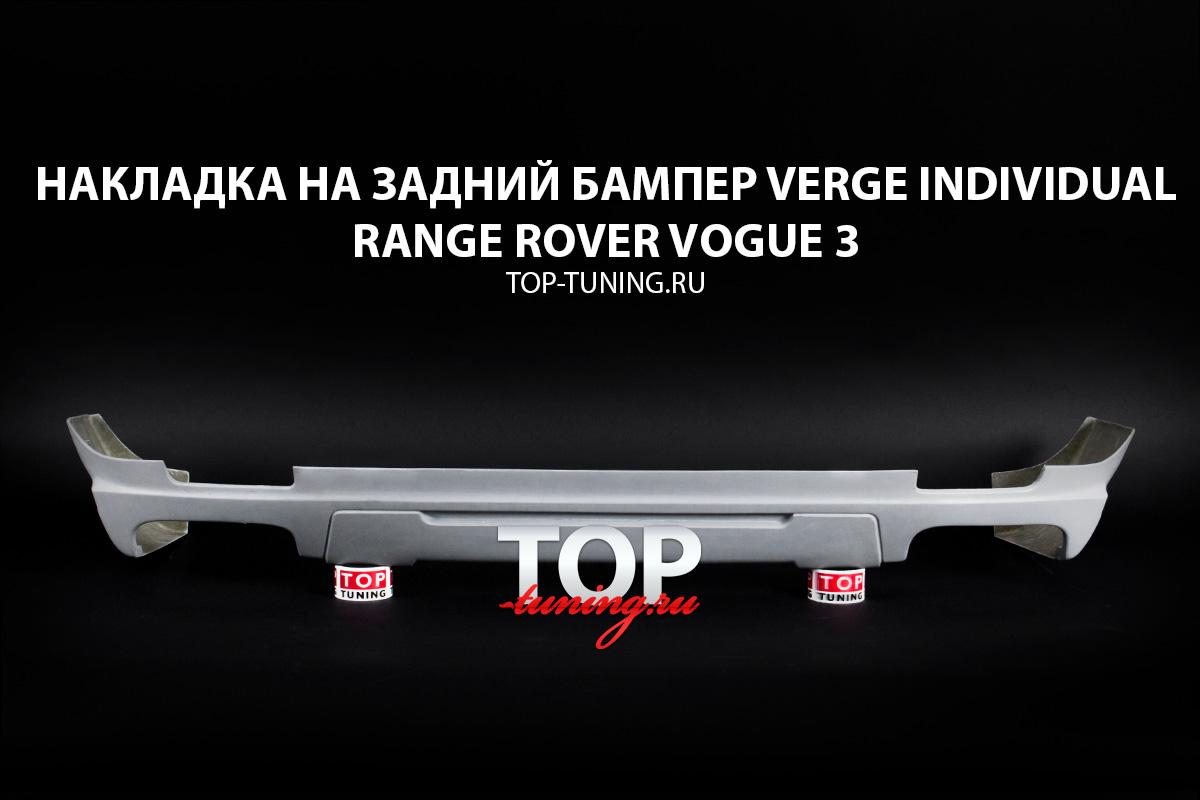 Накладка на задний бампер VERGE Individual на Land Rover Range Rover Vogue 3