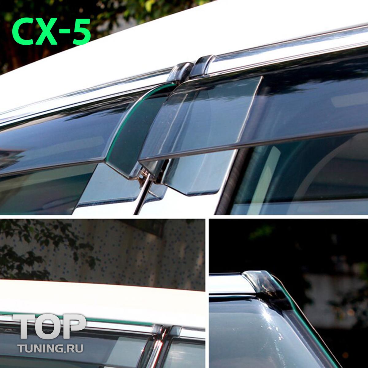 дефлекторы для mazda cx-5 3m