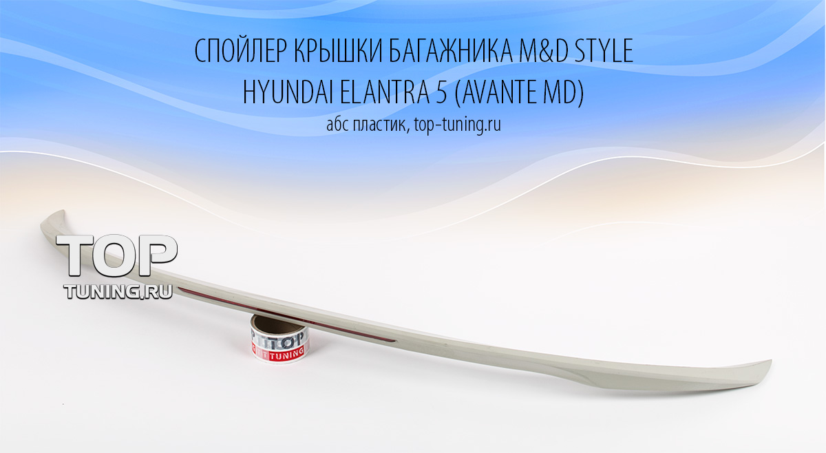 6479 Спойлер крышки багажника M&D Style на Hyundai Elantra 5 (Avante MD)