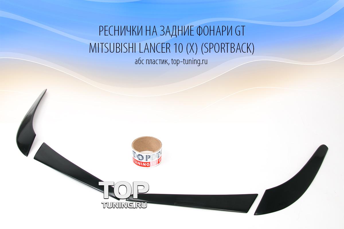 Реснички для задней оптики GT - Тюнинг Митсубиси Лансер 10 (Спортбек).