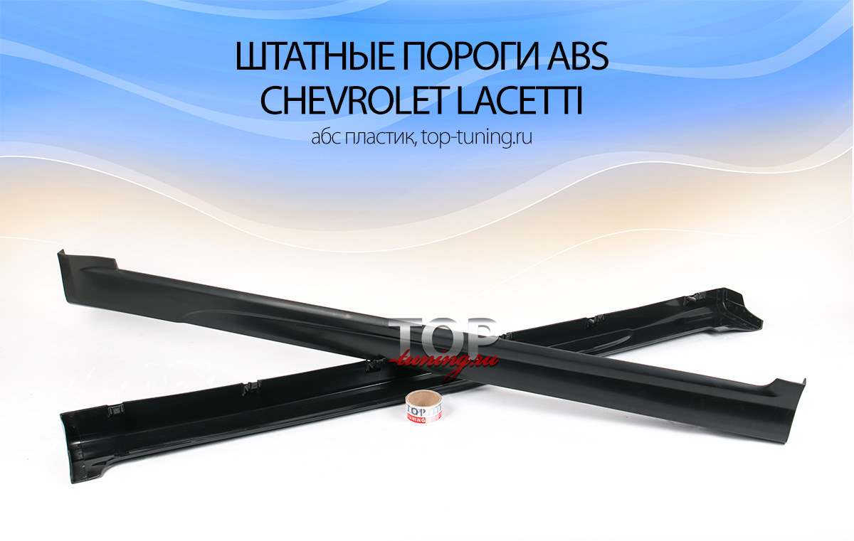 6528 Штатные пороги ABS на Chevrolet Lacetti