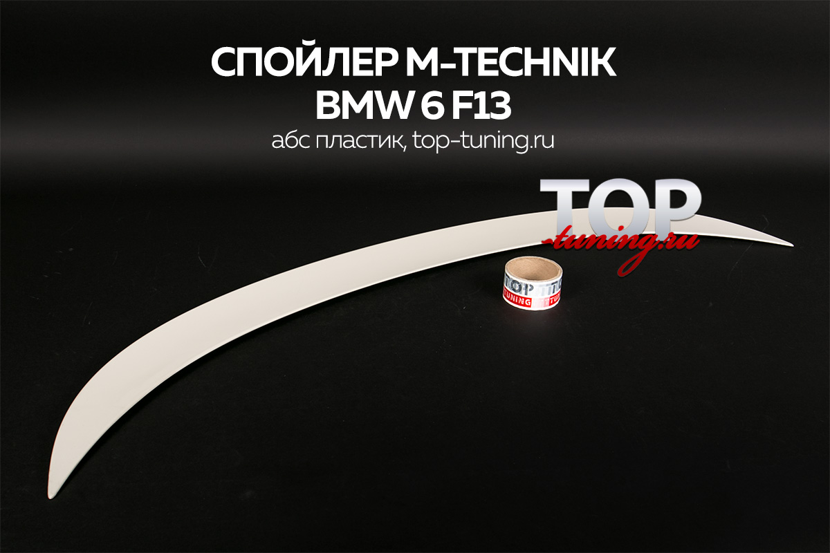 Спойлер на крышку багажника - Обвес M-Technik - Тюнинг БМВ 6 F13