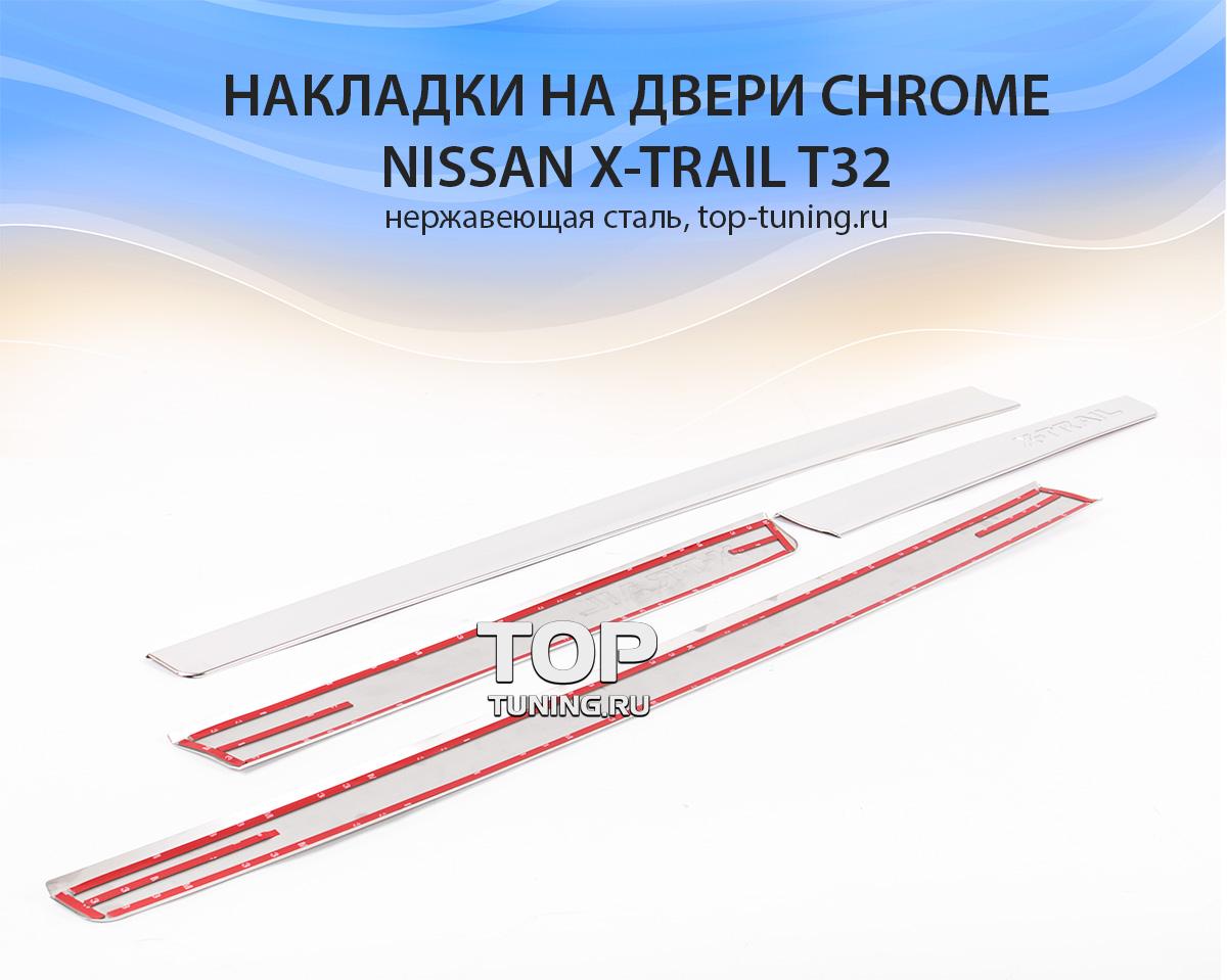 chrome nissan x trail t32. Black Bedroom Furniture Sets. Home Design Ideas