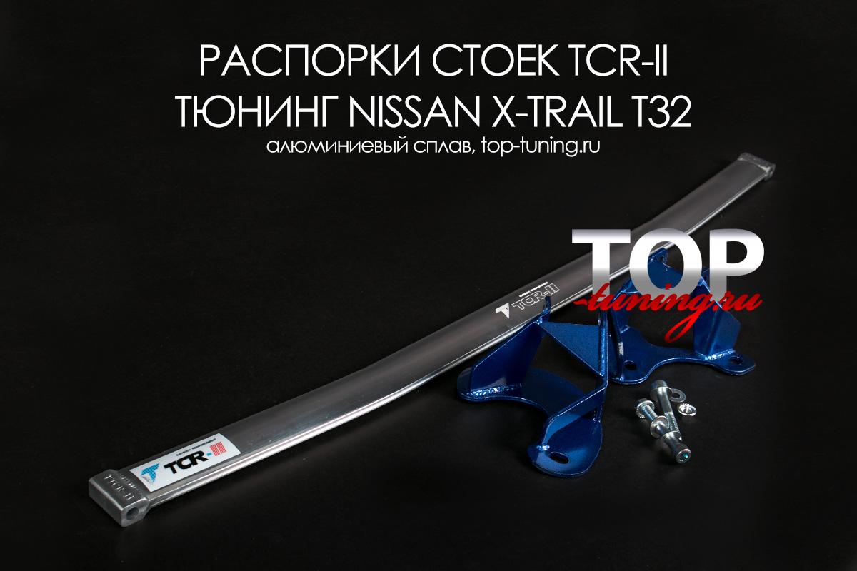 РАСПОРКА СТОЕК / РАСПОРКИ КУЗОВА TCR-II - ТЮНИНГ НИССАН Х-ТРАИЛ Т32