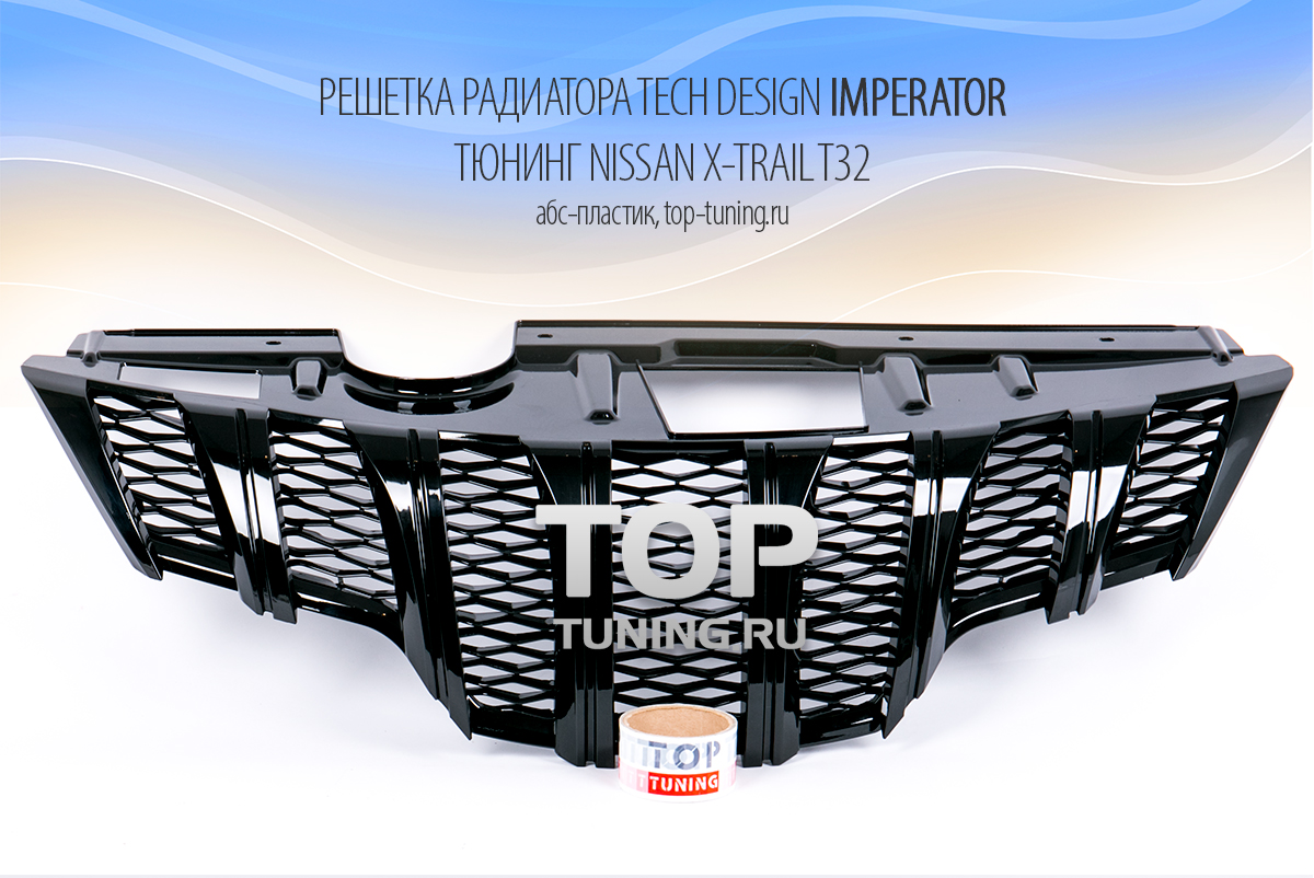 6594 Решетка радиатора TECH Design Imperator на Nissan X-Trail T32