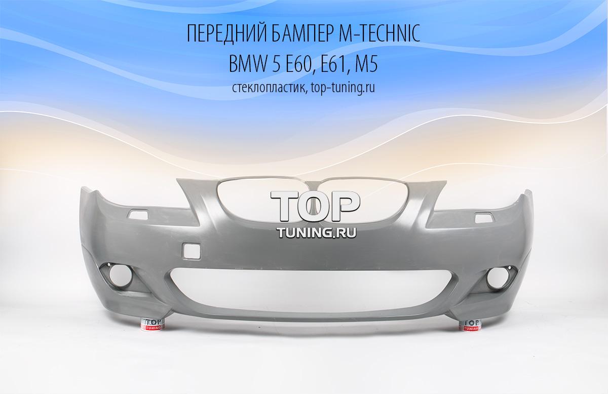peredniy_bamper_m_technic_bmw_5_e60_e61_m5
