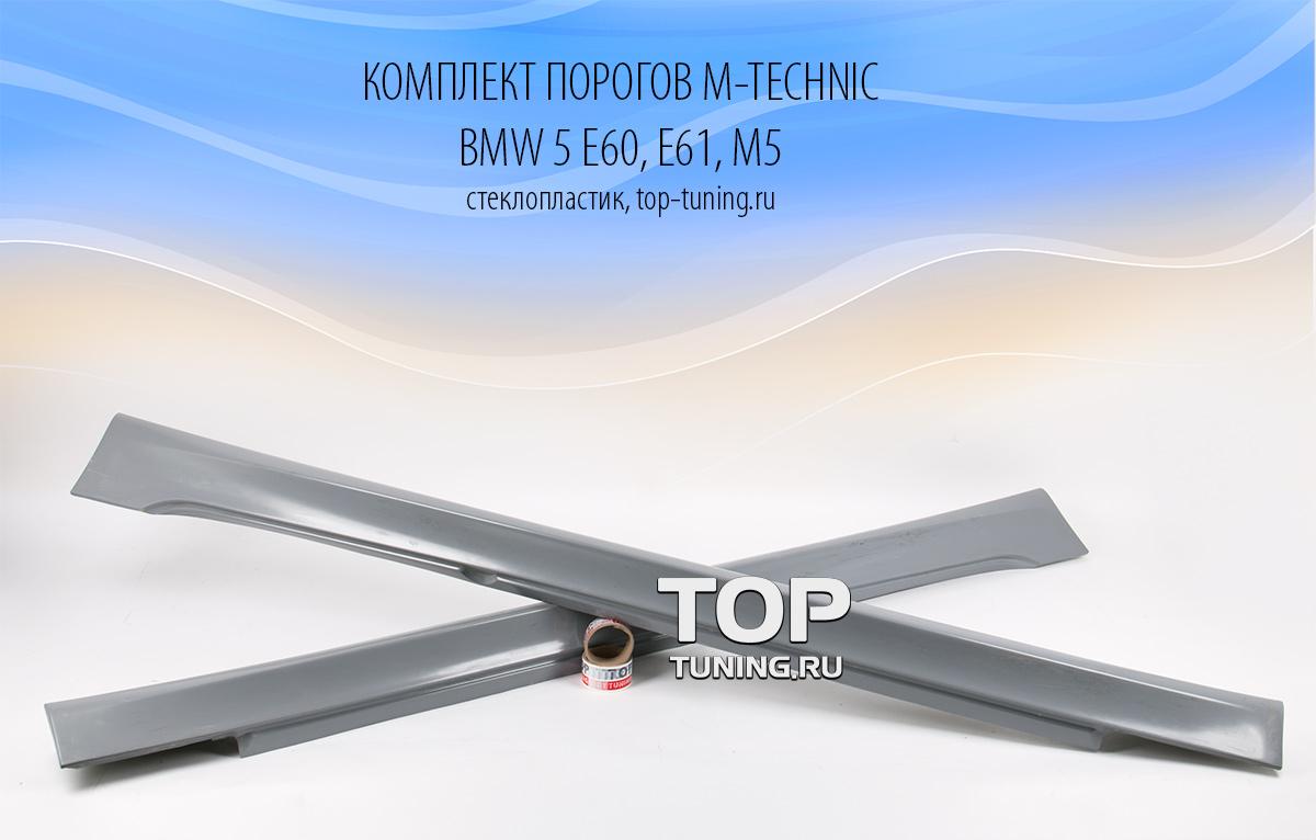 обвес на BMW 5 e60 m