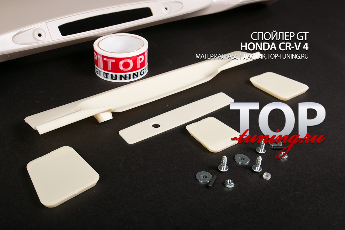 6659 Спойлер на крышку багажника GT на Honda CR-V 4